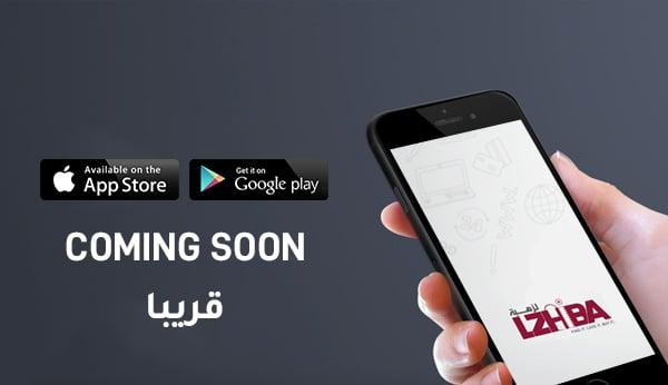 App Coming soon!...