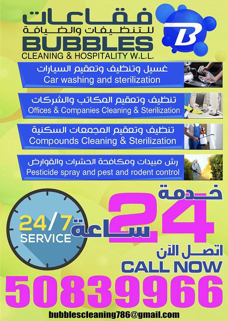 شركة الفقاعات للتنظيف والتعقيم ومبيدات الحشرات