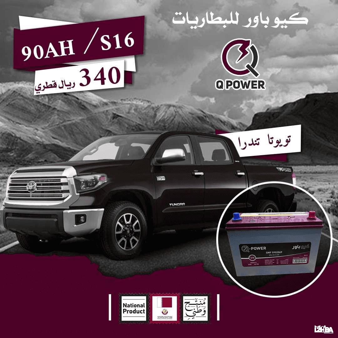 Q-Power Battery S16 – Toyota Tundra