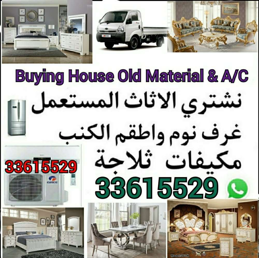 Buying House Old Items