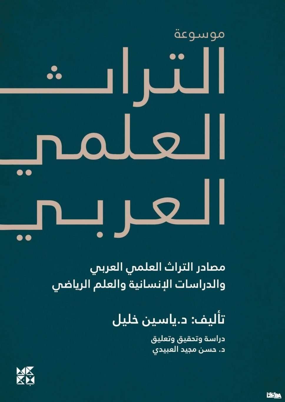 موسوعة التراث العلمي العربي : في مصادر التراث العلمي العربي والدراسات الإنسانية والعلم الرياضي