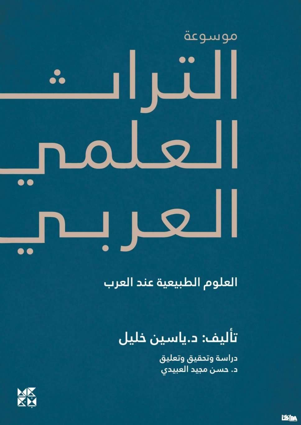موسوعة التراث العلمي العربي : العلوم الطبيعية عند العرب