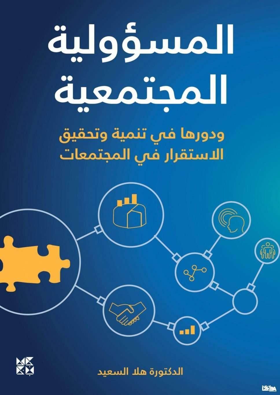 المسؤولية المجتمعية ودورها في تنمية وتحقيق الاستقرار في المجتمعات