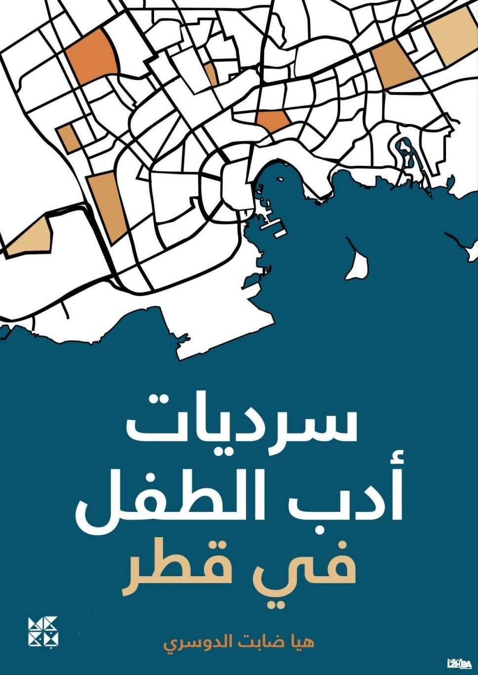 سرديات أدب الطفل في قطر