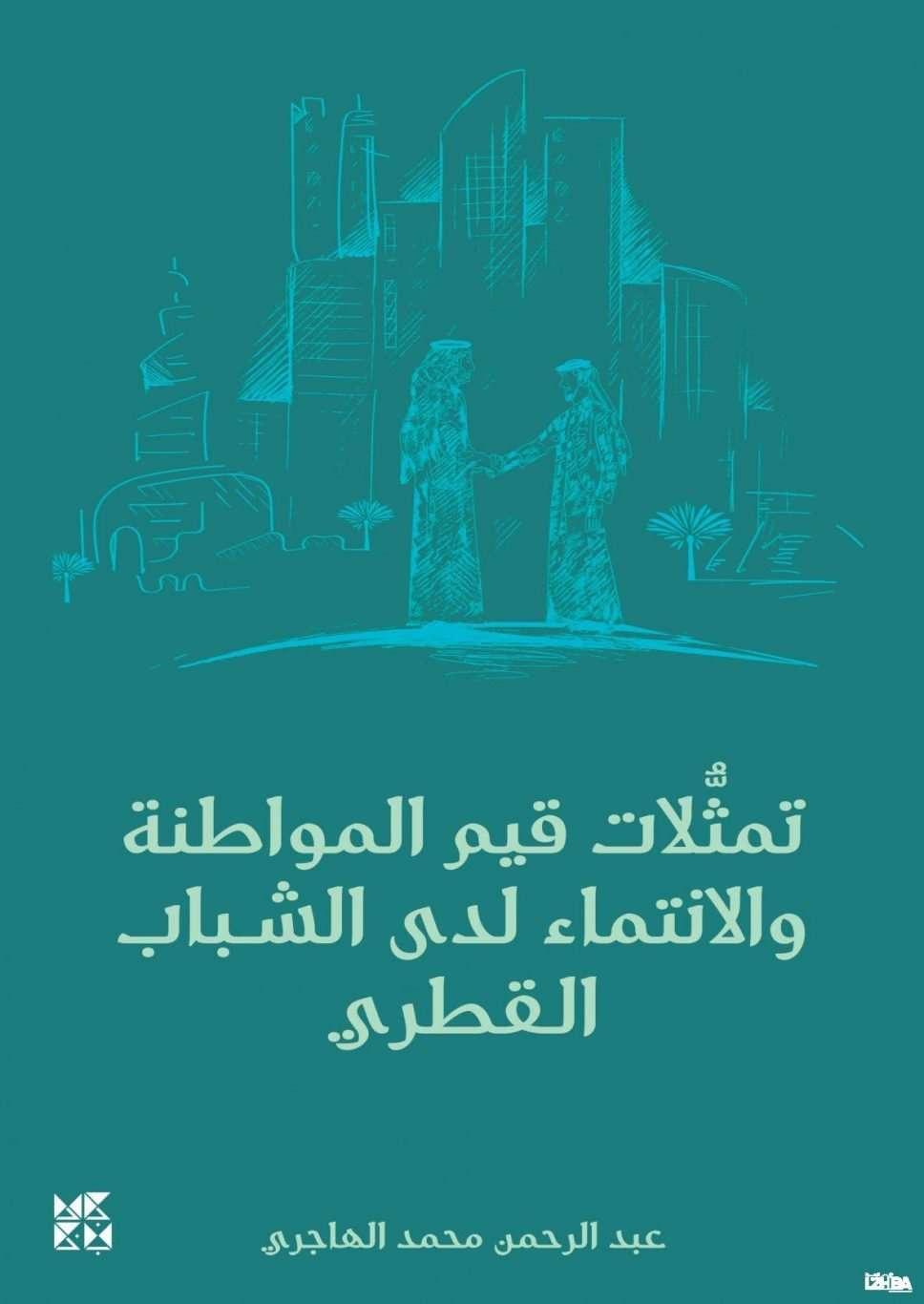 تمثلات قيم المواطنة والانتماء لدى الشباب القطري