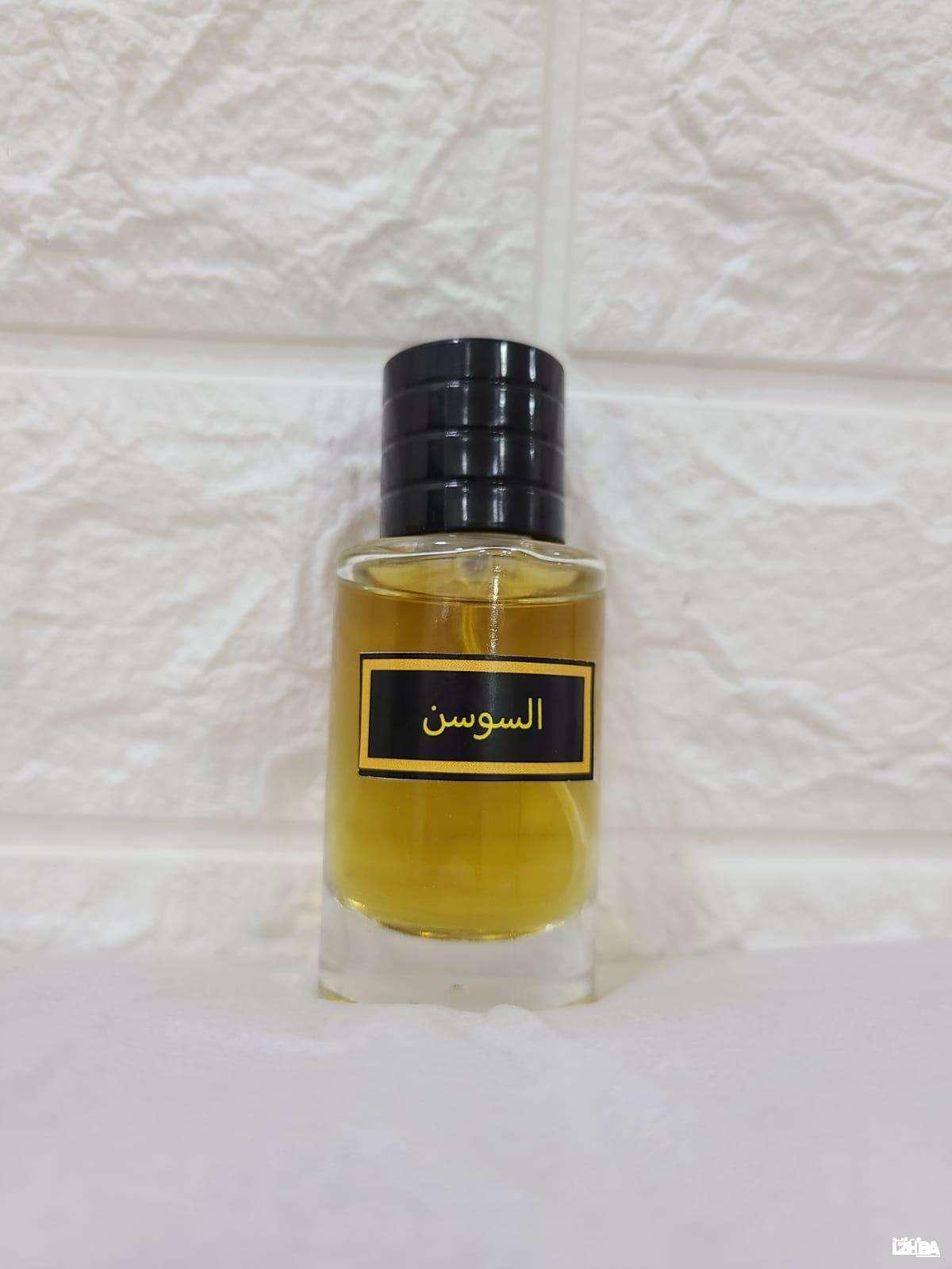 Alsaosan Perfume